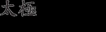 Functional Tai Chi Chuan